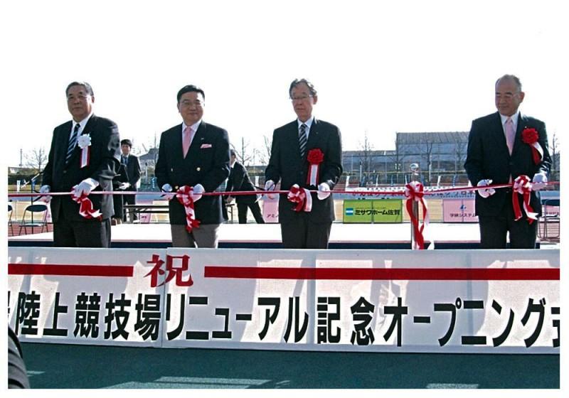 2012年4月1日 総合運動場リニューアル記念式典