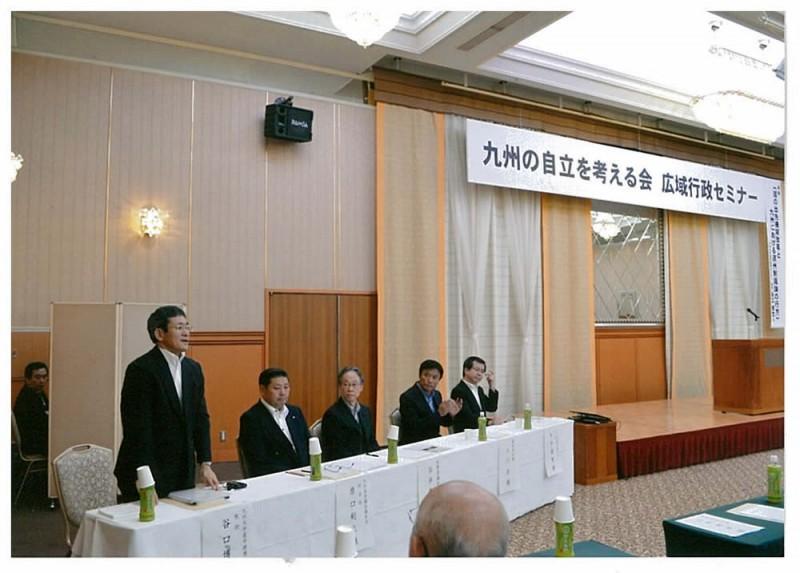 2012年6月14日 九州の自立を考える会広域行政セミナー
