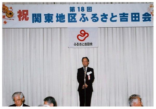 2011年10月22日 第18回関東地区ふるさと吉田会