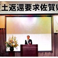 2013年2月2日 北方領土返還要求佐賀県民集会