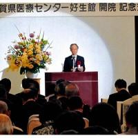 2013年4月19日 好生館開院記念式典
