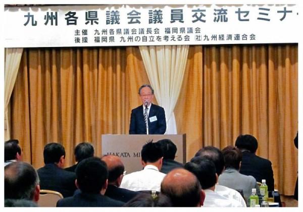 2013年1月31日 九州各県議会議員交流セミナー